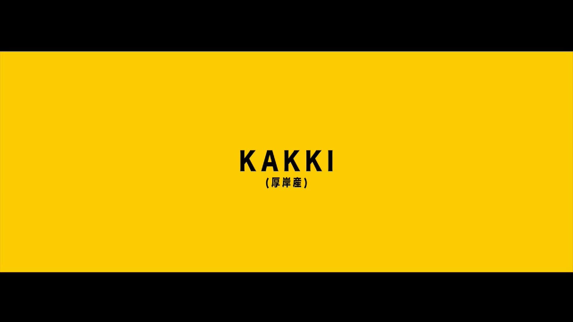 HAMBURGER BOYSによる「KAKKI - 厚岸産」