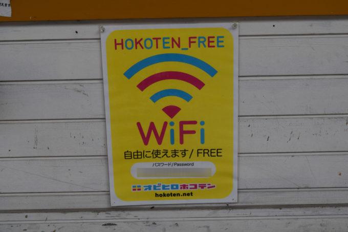 オビヒロホコテンWi-Fiのパスワードが記載された掲示案内