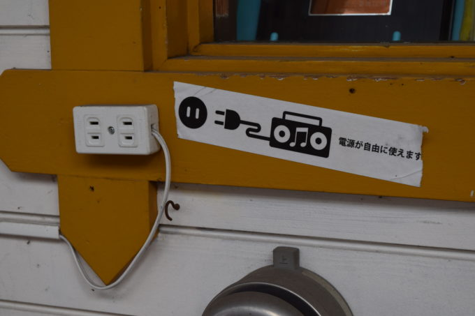 オビヒロホコテン事務局の軒先にある「電源が自由に使えます」の案内