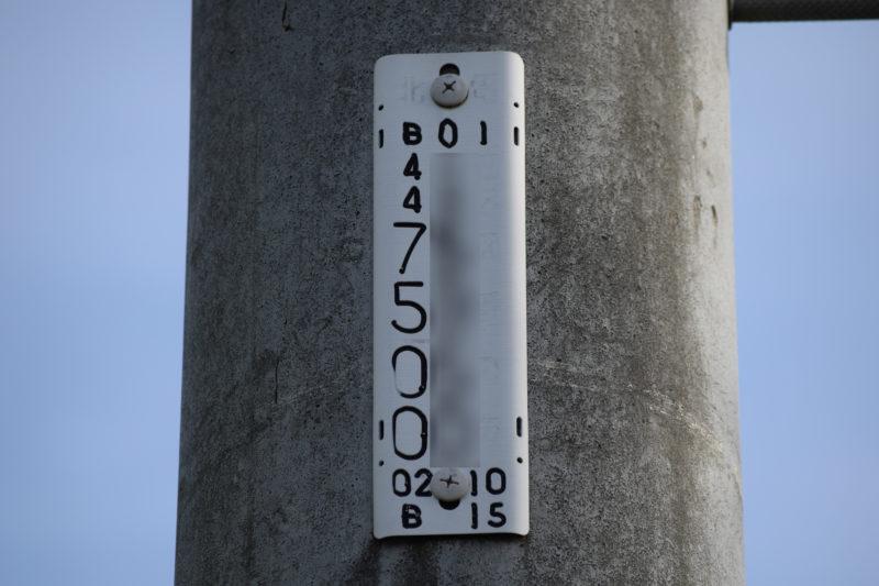 北海道電力電柱番号札