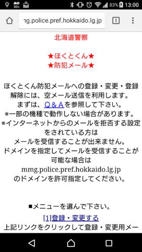 パソコン、携帯電話、スマートフォンから「北海道警察ほくとくん防犯メール」へアクセスします。