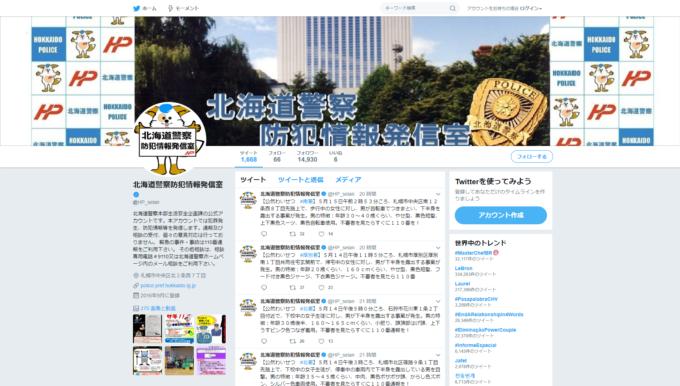 北海道警察本部生活安全企画課のツイッター公式アカウント