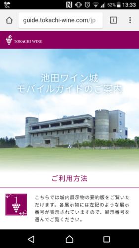 自動的に「池田ワイン城モバイルガイドのご案内」のページが表示されます。