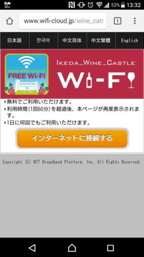 ブラウザを起動すると、池田ワイン城のWi-Fi接続ページが自動的に表示されるので、「インターネットに接続する」を選択。