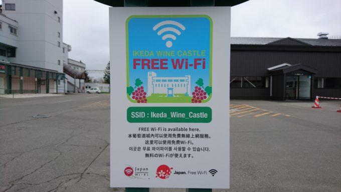 池田ワイン城Wi-Fi