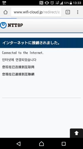 「インターネットに接続されました」と表示。これでWi-Fiによるインターネット接続が完了となります。
