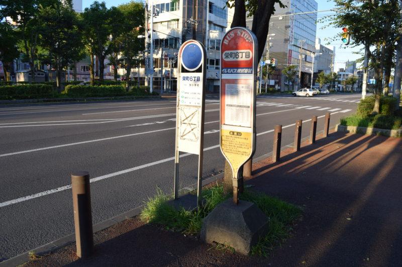 くしろバス「栄町6丁目」バス停留所