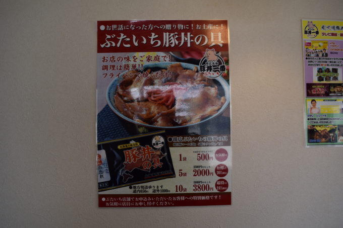 ぶたいち豚丼の具