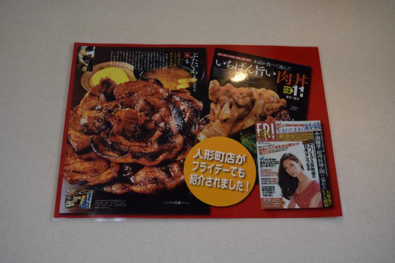東京にある「ぶたいち人形町店」がフライデーで紹介