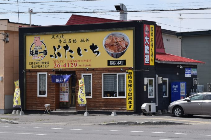 豚丼一番ぶたいち本店