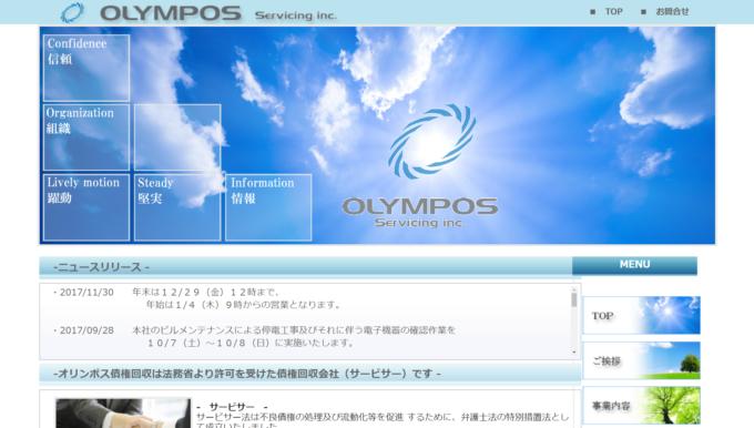 オリンポス債権回収