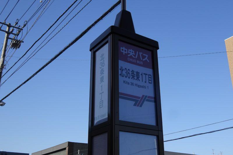 中央バス「北36東1」バス停留所