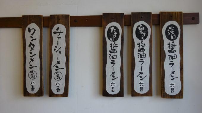 おお田ラーメン店のメニュー