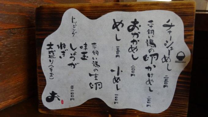 おお田ラーメン店のメニュー・トッピング