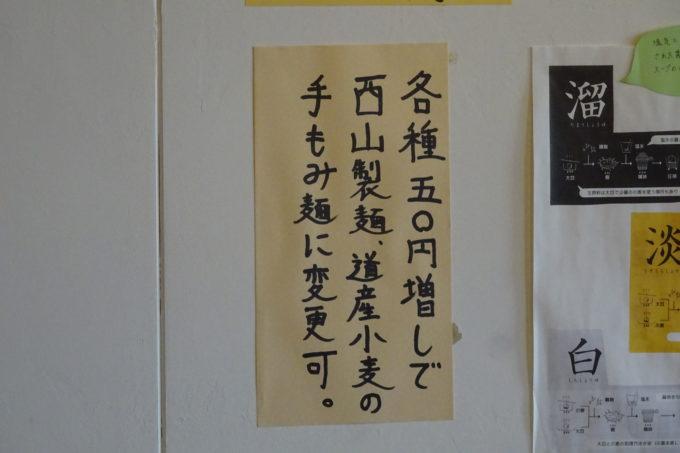 各種50円増しで西山製麺の道産小麦手もみ麺に変更