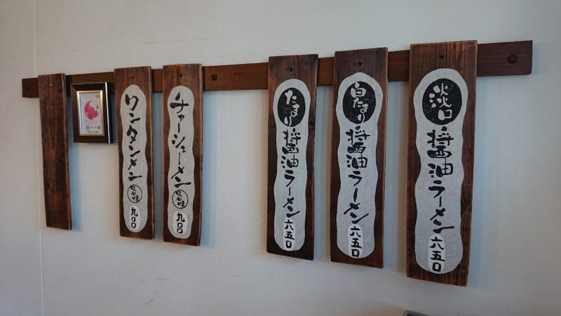 おお田ラーメン店のメニュー板