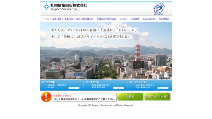 札幌債権回収