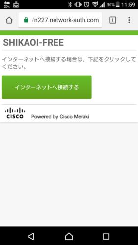 ブラウザを起動すると自動的に「SHIKAOI-FREE」のページが表示されます。「インターネットへ接続する」を選択。