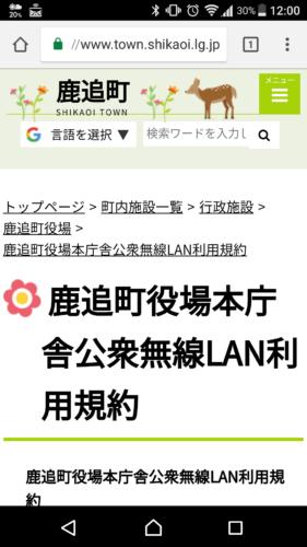 「鹿追町役場本庁舎公衆無線LAN利用規約」のページが表示されます。これでWi-Fiによるインターネット接続が完了となります。