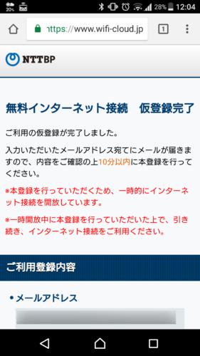 「無料インターネット接続 仮登録完了」のページが表示。