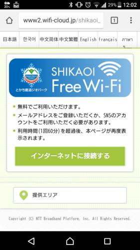 ブラウザを起動すると、鹿追町Wi-Fi(Shikaoi_Free_Wi-Fi)のWi-Fi接続ページが自動的に表示されるので、「インターネットに接続する」を選択。