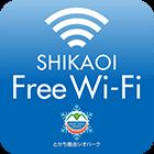 鹿追町Wi-Fi「Shikaoi_Free_Wi-Fi」