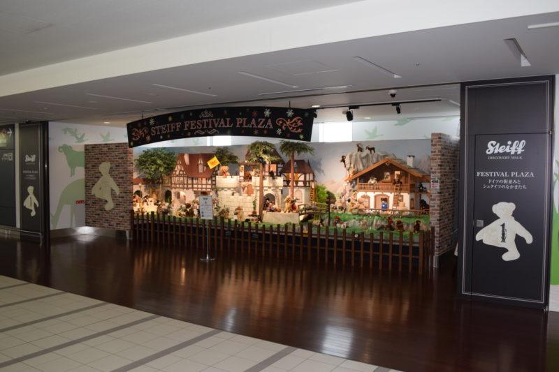 新千歳空港シュタイフディスカバリーウォーク南部のバイエルン