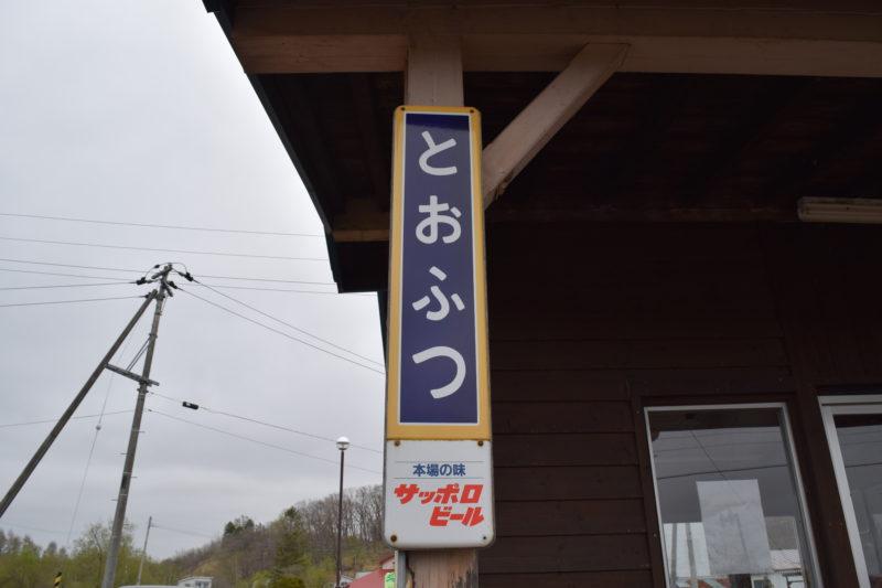 十弗駅の駅名標
