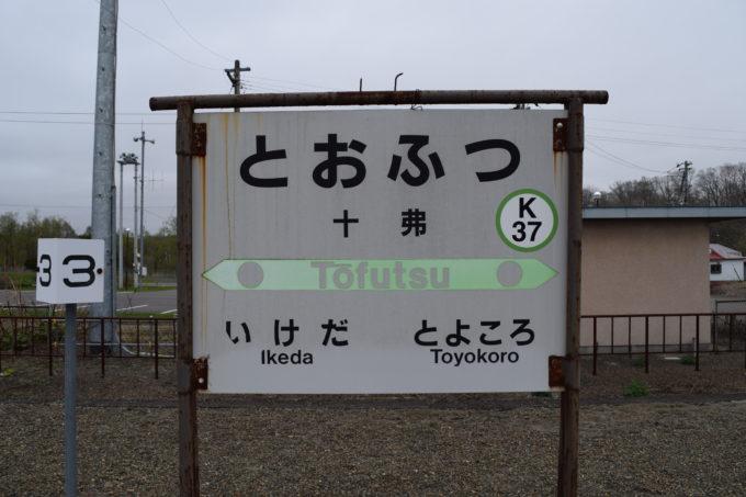 十弗駅の池田駅側の駅名標