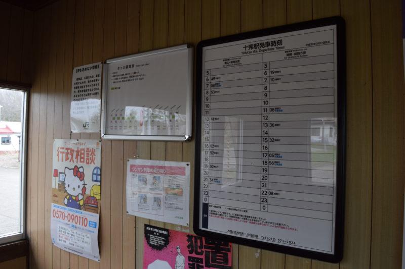 十弗駅発車時刻表と切符運賃表