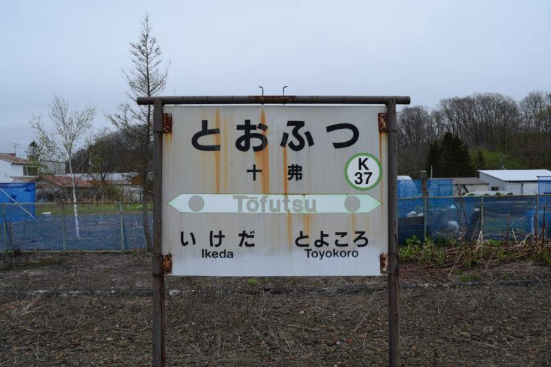 十弗駅の豊頃駅側の駅名標