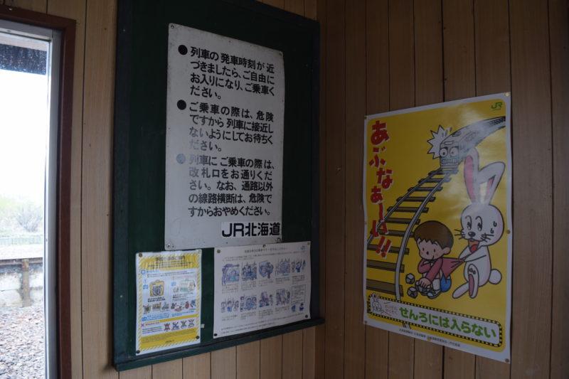 JR北海道の掲示物