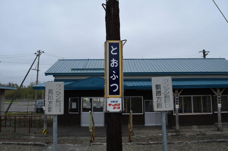 ワンマン乗降口(釧路方面・滝川方面)