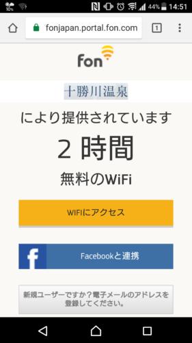 ブラウザを起動すると、FONの十勝川温泉Wi-Fiの接続エントリーページ・登録画面が表示されます。