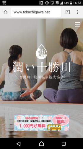 十勝川温泉観光協会の公式サイトが表示されます。これでWi-Fiによるインターネット接続が完了となります。