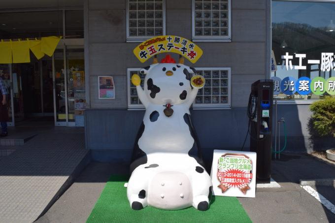 新・ご当地グルメ「十勝清水 牛玉ステーキ丼」の公式キャラクター