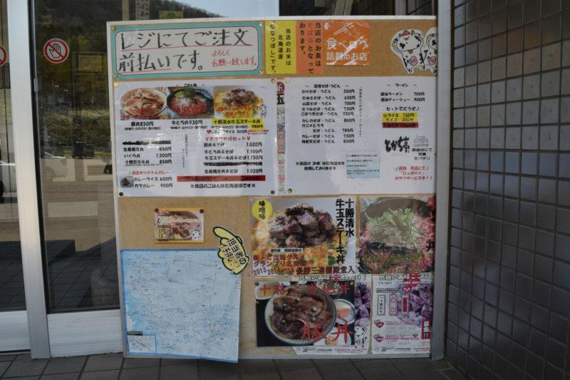 十勝亭「十勝清水 牛玉ステーキ丼」