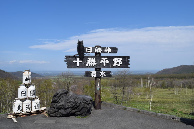 日勝峠十勝平野展望台
