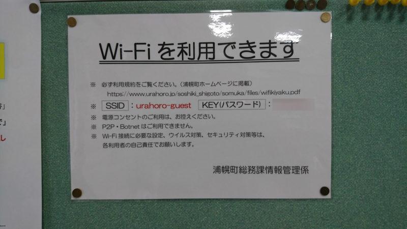 浦幌町の公共施設内にあるパスワードが記載されたWi-Fi掲示案内