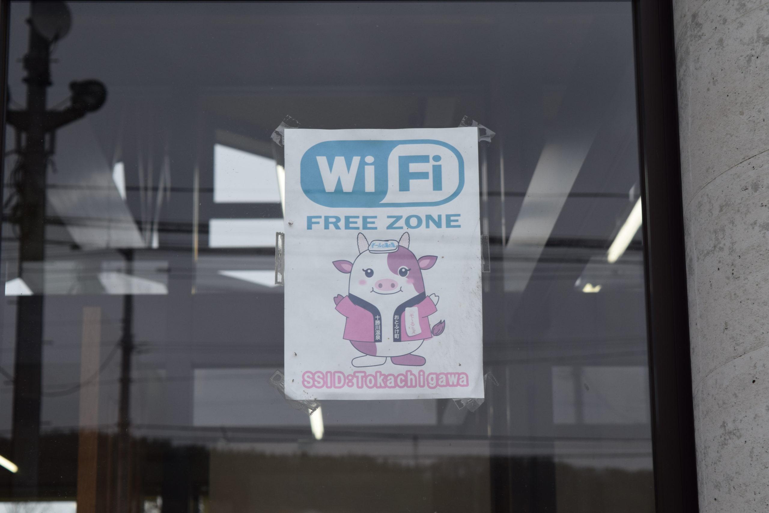 十勝川Wi-Fi