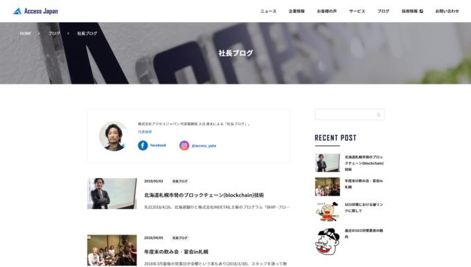 アクセスジャパン社長ブログ