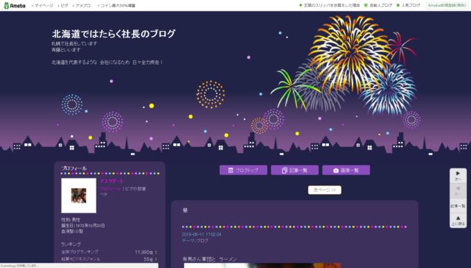 アスクゲート「北海道ではたらく社長のブログ」