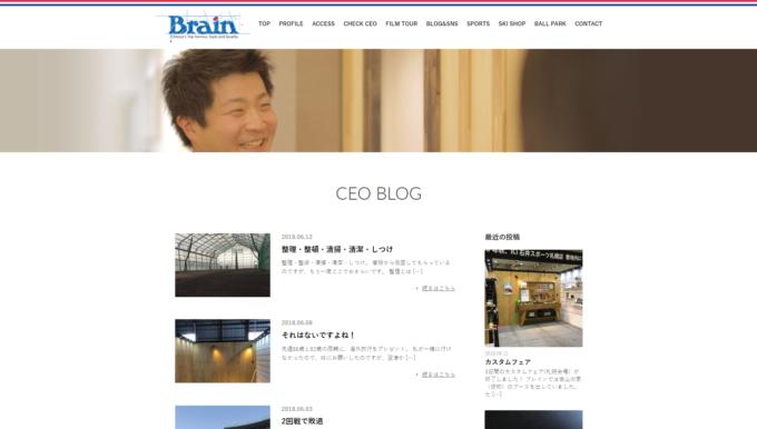 ブレイン「CEOブログ」