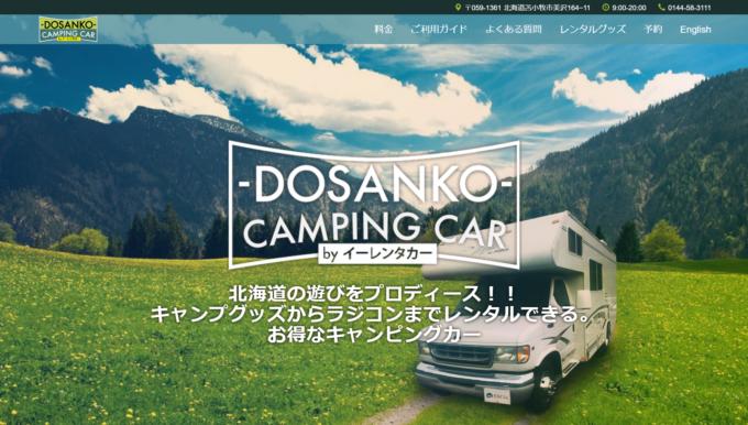 ドサンコキャンピングカー
