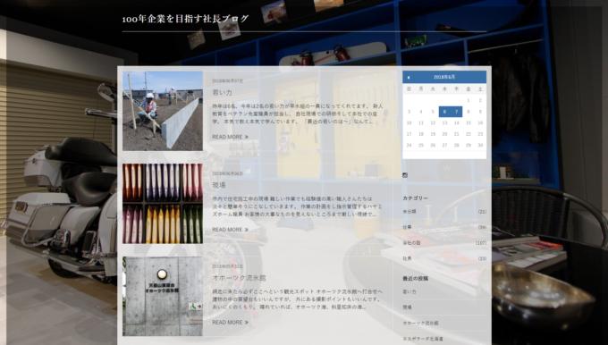 早水組「100年企業を目指す社長ブログ」