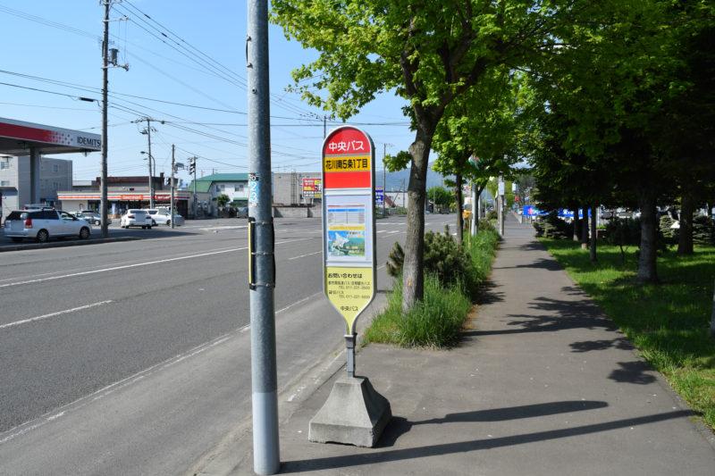 中央バス「花川南5条1丁目」バス停留所