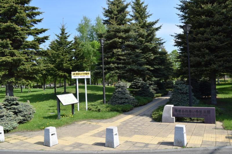 北海道道44号石狩手稲線(石狩手稲通)沿いにある石狩ふれあいの杜公園の園名板