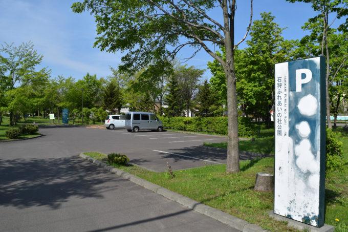 石狩ふれあいの杜公園の東駐車場