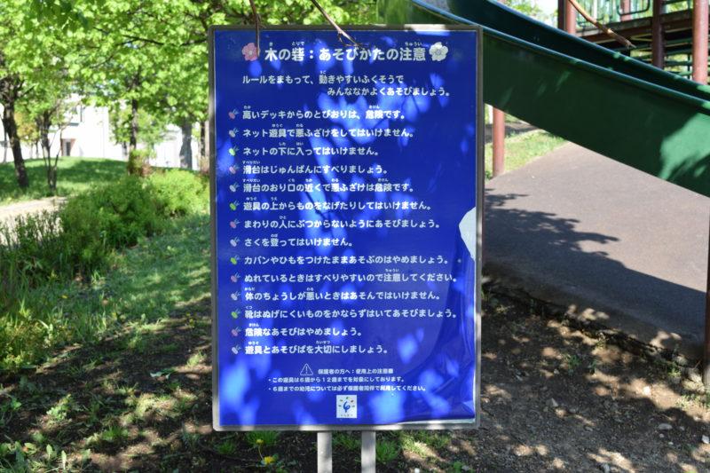 木の砦の遊び方の注意看板