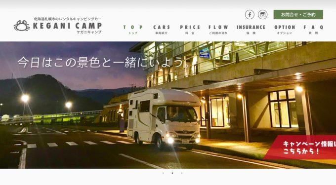 KEGANI CAMP(ケガニキャンプ)